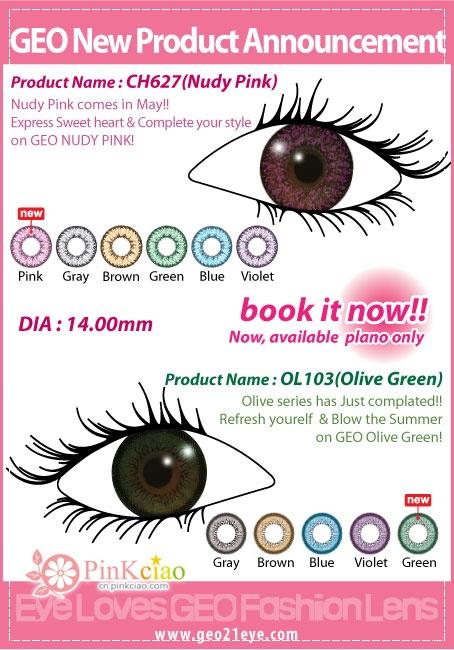 芷菱分享 - geo水凝粉红 geo冰凝绿 小S巨目黑瞳