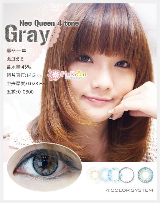 香港Yau分享 – neo皇后四色灰 像外国人宝石双瞳